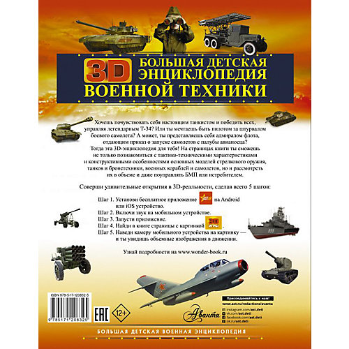 Большая детская 3D-энциклопедия военной техники, В. Ликсо от Издательство АСТ