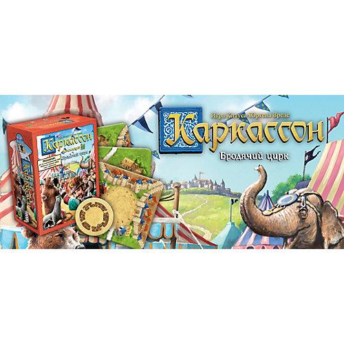 Дополнение к настольной игре Hobby World Каркассон 10: Бродячий цирк от Hobby World