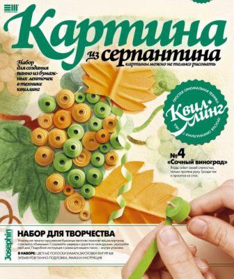 "Квиллинг ""Сочный виноград"", Фантазер"