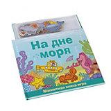 """Магнитные книжки """"На дне моря"""""""