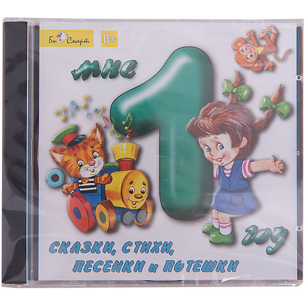 Би Смарт CD. Мне 1 год (сказки, стихи, песенки и потешки)