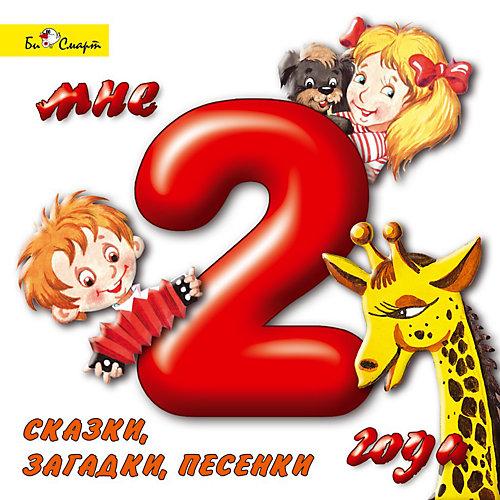 Би Смарт CD. Мне 2 года (сказки, загадки, песенки) от Би Смарт