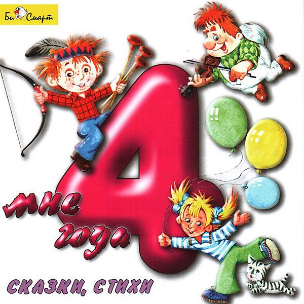 Би Смарт CD. Мне 4 года (сказки, стихи)