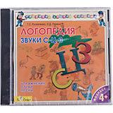"Би Смарт CD. Логопедия. Говорим правильно. ""С-Ц-З"""