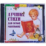 Би Смарт CD. Лучшие стихи для самых маленьких