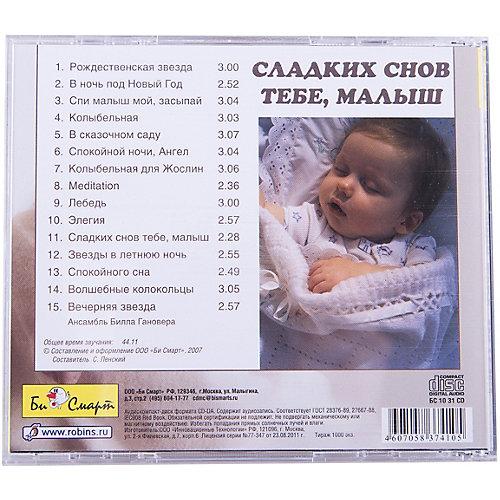 Би Смарт CD. Сладких снов тебе, малыш. от Би Смарт