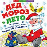 """CD. В.Ливанов.""""Дед мороз и лето""""."""