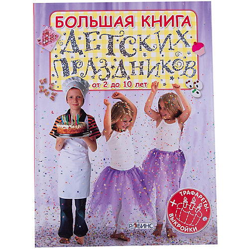 Большая книга детских праздников от Робинс