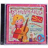 """Би Смарт CD. Виолончель. """"Шестнадцать легких пьес"""" (0+)"""