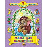 "Сборник 7 сказок ""Мама для мамонтенка"""