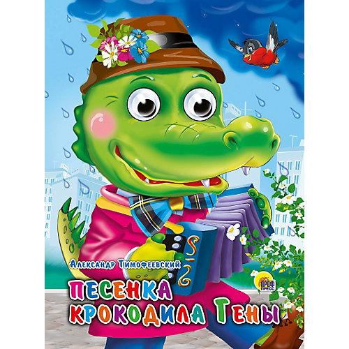 """Книжка с глазками """"Песенка крокодила Гены"""" от Проф-Пресс"""