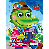 """Книжка с глазками """"Песенка крокодила Гены"""""""