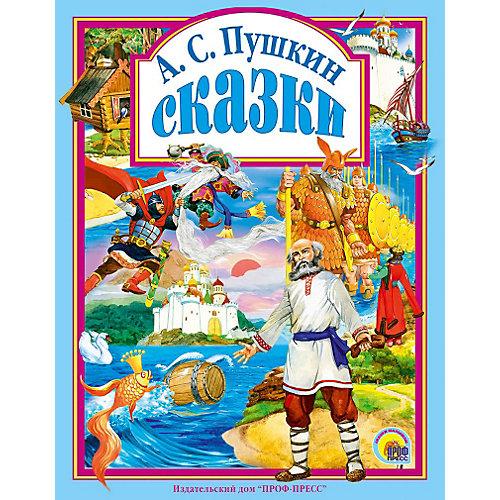 Сказки, А.С. Пушкин от Проф-Пресс