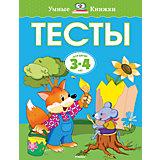 """Книга с заданиями """"Тесты"""" (3-4 года)"""
