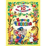 Сборник 10 сказок малышам, К. Чуковский