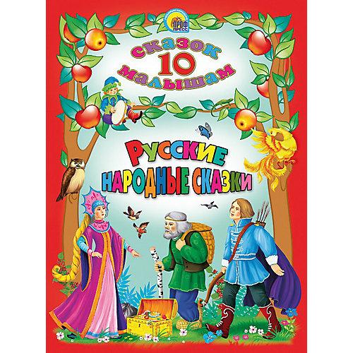 """Сборник 10 сказок малышам """"Русские народные сказки"""" от Проф-Пресс"""