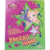 """Книга для творчества """"Звезда кино"""""""