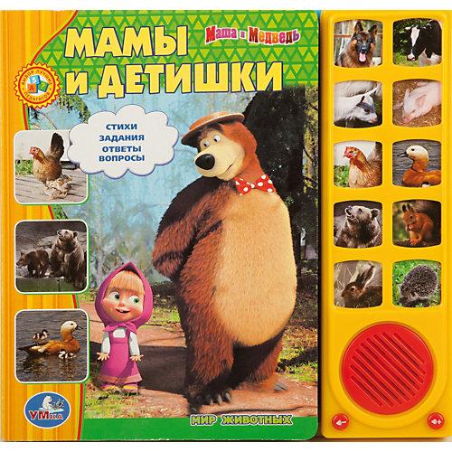 """Книга с 10 кнопками""""Мамы и детишки"""", Маша и Медведь от Умка"""