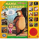 """Книга с 10 кнопками""""Мамы и детишки"""", Маша и Медведь"""