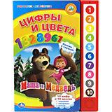 """Книга с 10 кнопками """"Цифры и цвета"""" Маша и Медведь"""