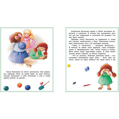 """Сборник рассказов и сказок """"Цветик-семицветик"""" от Махаон"""