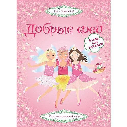 """Книга с наклейками """" Добрые феи"""" от Махаон"""