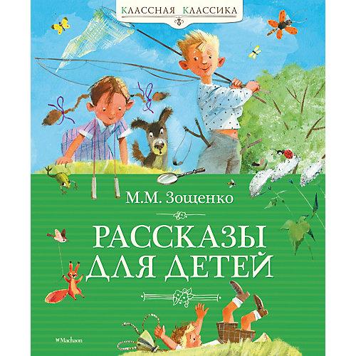 Рассказы для детей, М.М. Зощенко от Махаон