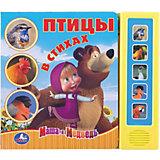 """Книга с 5 кнопками """"Птицы в стихах"""", Маша и Медведь"""
