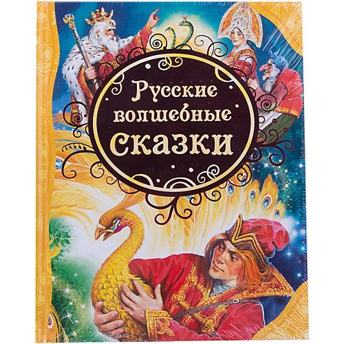 Русские волшебные сказки от Росмэн