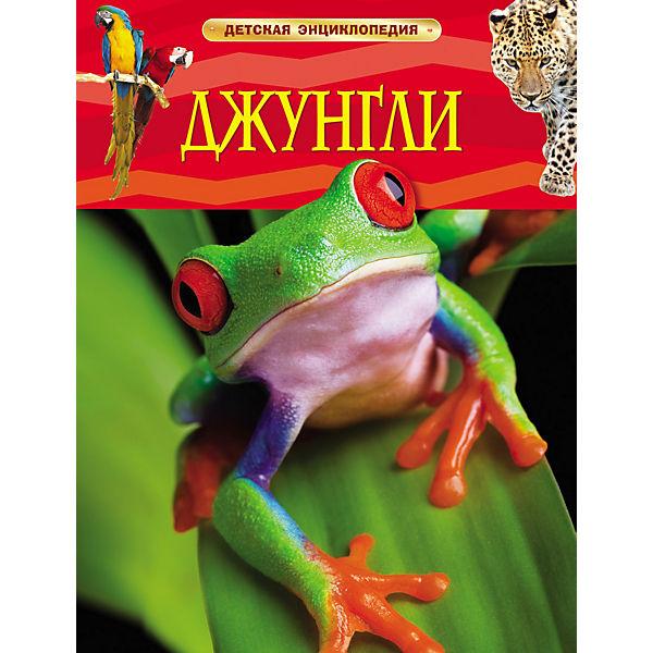 """Детская энциклопедия """"Джунгли"""""""