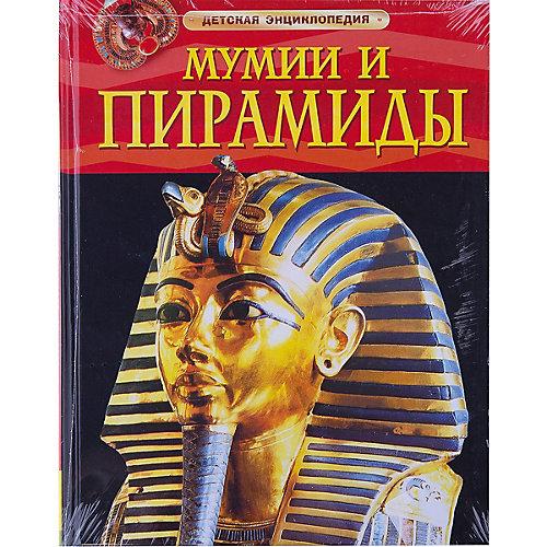 """Детская энциклопедия """"Мумии и пирамиды"""" от Росмэн"""