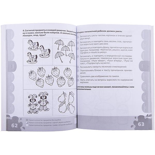 Большая книга тестов (4-5 лет)