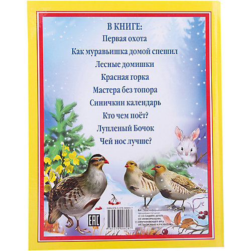 Сказки Малышам, В. В. Бианки от Проф-Пресс