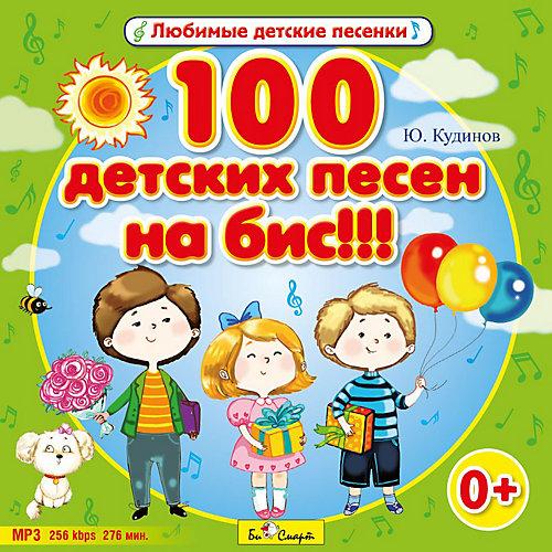 MP3. 100 детских песен на бис!!! Би Смарт от Би Смарт