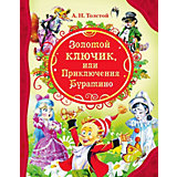 Золотой ключик, или  Приключения Буратино, А.Н. Толстой