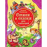 Стихи и сказки для малышей, К. Чуковский