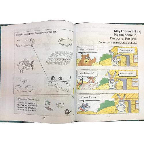 """Учебник """"Английский для малышей"""" (4-6 лет), И.А. Шишкова и М.Е, Вербовская от Росмэн"""