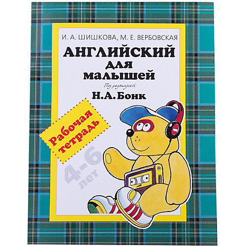 """Рабочая тетрадь """"Английский для малышей"""" (4-6 лет), И.А. Шишкова и М.Е. Вебовская от Росмэн"""