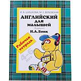 """Рабочая тетрадь """"Английский для малышей"""" (4-6 лет), И.А. Шишкова и М.Е. Вебовская"""