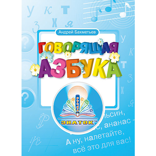 """Книга для Говорящей ручки (без чипа) """"Говорящая Азбука"""", А.А. Бахметьев от Знаток"""