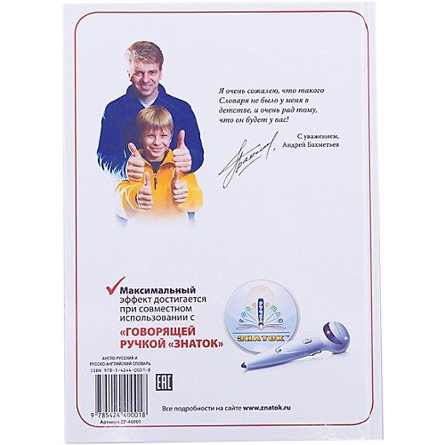"""Книга для говорящей ручки Знаток """"Русско-английский и англо-русский словарь"""" от Знаток"""