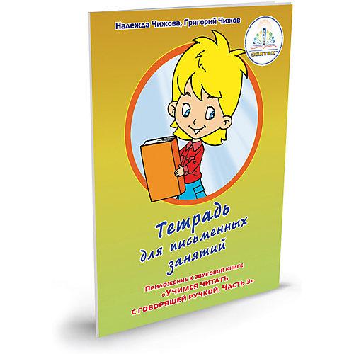 """Набор книг для говорящей ручки """"Учимся читать"""" от Знаток"""