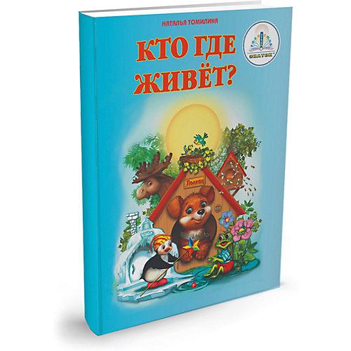 """Набор книг для говорящей ручки """"Познаем мир 1"""" от Знаток"""