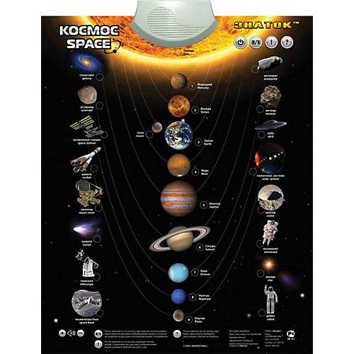 Говорящий плакат Космос Знаток от Знаток