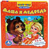 """Книга с пазлами """"Маша и Медведь"""" Умка"""