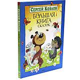Большая книга сказок, С.Г. Козлов