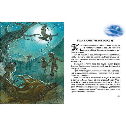 Тайна заброшенного замка, А.М. Волков от Махаон