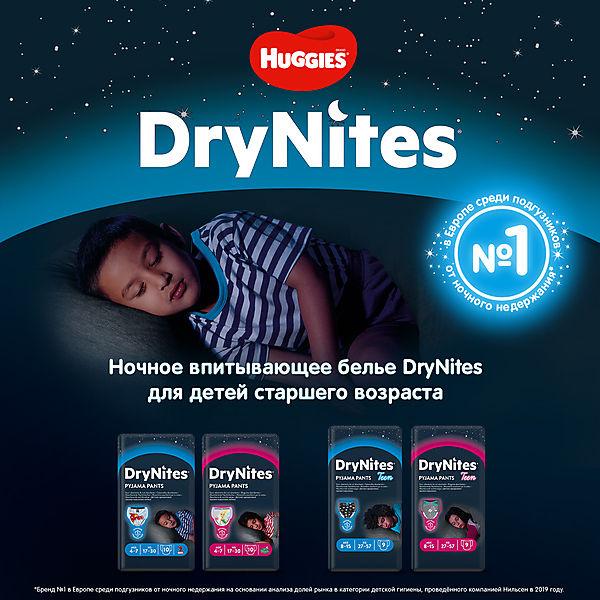 Трусики Huggies DryNites для девочек 8-15 лет, 27-57 кг, 9 шт.
