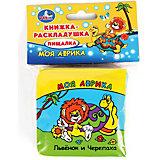 """Книга для купания """"Моя Африка"""", Львенок и Черапаха"""