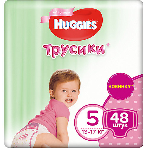 Трусики-подгузники Huggies для девочек 13-17 кг, 48 штук от HUGGIES